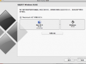 macbook air装win7如何分区
