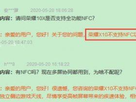 荣耀x10支持nfc和红外线吗_荣耀手机有红外线功能吗